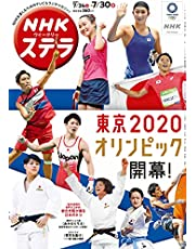 NHKウイークリーステラ 2021年 7/30号