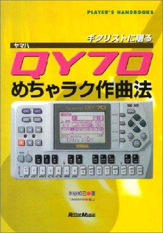 ヤマハQY70 めちゃラク作曲法 (PLAYER'S HANDBOOKS) (PLAYER'S HANDBOOKS)