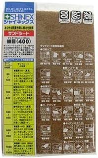 SHINEX(シャイネックス) サンドシート細目 #400