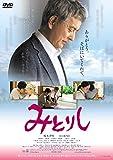 みとりし [DVD]