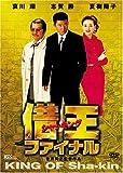 借王-シャッキング- ファイナル[JDXO-25469][DVD]