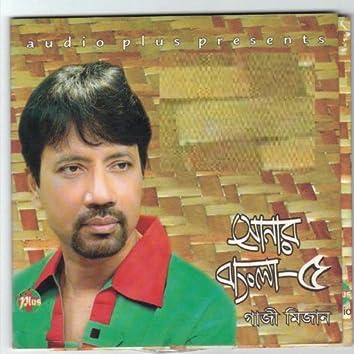Sonar Bangla 5