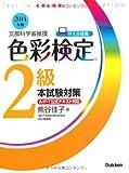 色彩検定2級本試験対策〈2014年版〉