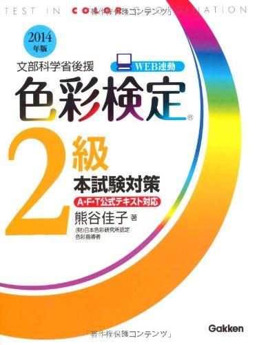 色彩検定2級本試験対策〈2014年版〉の詳細を見る