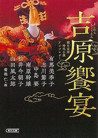 朝日文庫時代小説アンソロジー『吉原饗宴』