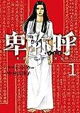 卑弥呼 -真説・邪馬台国伝-(1) (ビッグコミックス)