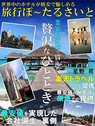 99%の日本人が知らない!世界中のホテルが格安で愉しめる旅行ポータルサイト: 【海外旅行】【星付き高級ホテル】【楽天トラベル】