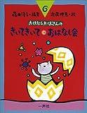 おはなしおばさんの きいてきいておはなし会 (おはなしおばさんシリーズ (6巻))