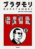 ブラタモリ 3 函館 川越 奈良 仙台 - NHK「ブラタモリ」制作班