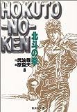 北斗の拳 8 (集英社文庫(コミック版))