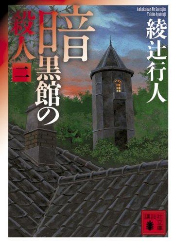 暗黒館の殺人(二) (講談社文庫)