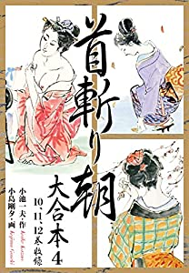首斬り朝 大合本 4巻 表紙画像