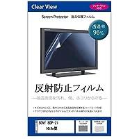 メディアカバーマーケット SONY BDP-Z1 (10.1Vインチ)機種用 【反射防止液晶保護フィルム】