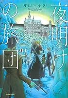 夜明けの旅団 コミック 全4巻セット [コミック] 片山ユキヲ