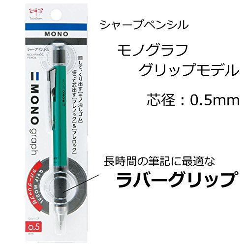 トンボ鉛筆『シャープペンシルモノグラフグリップモデル』