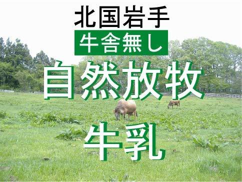 <有機家の自然放牧しあわせ牧場牛乳>グラスフェッド牛乳720ml×2本★クール便★岩手県のしあわせ牧場は自由に放牧された乳牛が特長です。無農薬牧草100%のグラスフェッド牛乳です。健康だから薬なども一切使いません。★むかしの牛乳はなぜ?こんなに高いのか。別に高くはありません。しあわせ牧場さんが長者番付に乗った話は聞きませんし有機家が大もうけしていることもありません。広大