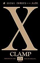 X(13) (あすかコミックス)