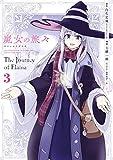 魔女の旅々(3) (ガンガンコミックス UP!)