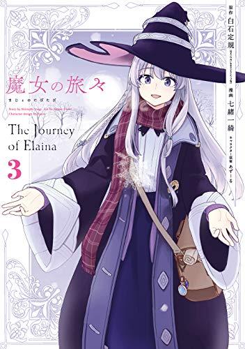 魔女の旅々(3) (ガンガンコミックス UP!)の詳細を見る