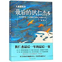 The Last Year of Di Renjie (5) (Chinese Edition)
