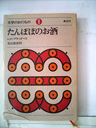たんぽぽのお酒 (1971年) (文学のおくりもの〈1〉)
