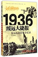 News of Victory in Suiyuan: 1936 A Complete Record of the Suiyuan Compaign (Chinese Edition)
