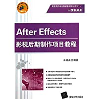 After Effects tutorial video post-production projects Vocational new curriculum system planning materials Computer Series(Chinese Edition)