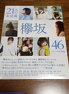 21人の未完成 欅坂46ファースト写真集 HMV版表紙
