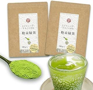 粉末茶 木村園 カテキンまるごと粉末緑茶100g2本