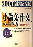 就職活動 小論文・作文の書き方〈2000年版〉