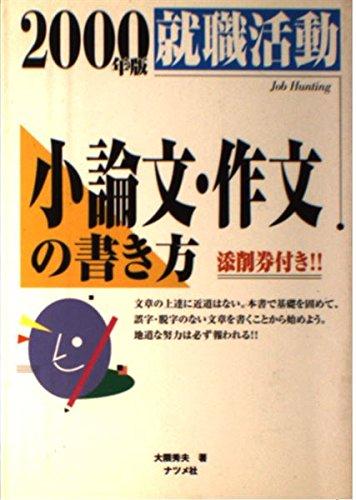 就職活動 小論文・作文の書き方〈2000年版〉の詳細を見る