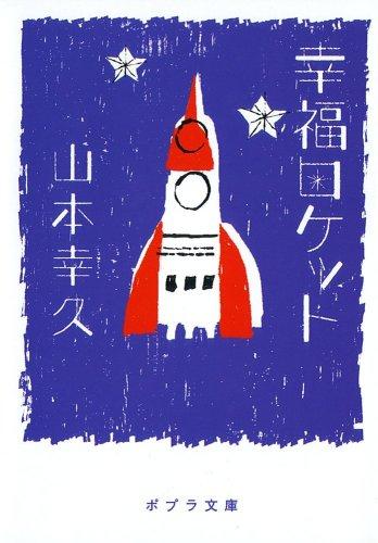 ([や]2-1)幸福ロケット (ポプラ文庫)