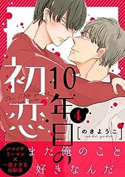 [のきようこ]の10年目の初恋4 (シャルルコミックス)