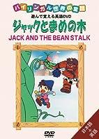 バイリンガル世界の童話 ジャックと豆の木 [DVD] <あそんでおぼえる英語DVD>