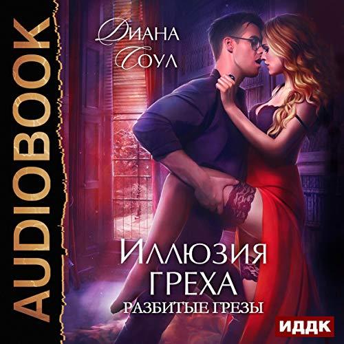The Illusion of Sin: Broken Dreams (Russian Edition) audiobook cover art