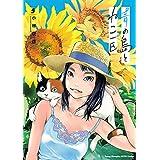 青の島とねこ一匹 5 (ヤングチャンピオン烈コミックス)
