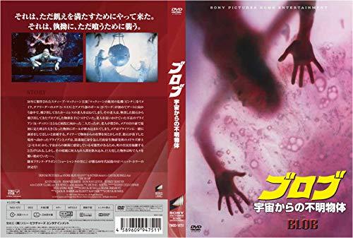 ブロブ/宇宙からの不明物体(スペシャル・プライス)[DVD]