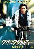 クイックシルバー[DVD]