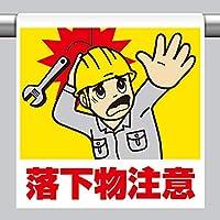 ワンタッチ取付標識 落下物注意 単管パイプ 品番:340-84