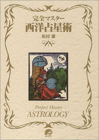 完全マスター 西洋占星術 (The series of perfect master)