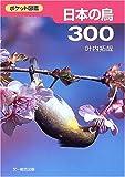 日本の鳥300 (ポケット図鑑)