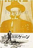 PostersAndCo TM Citizen Kane Film Japan,