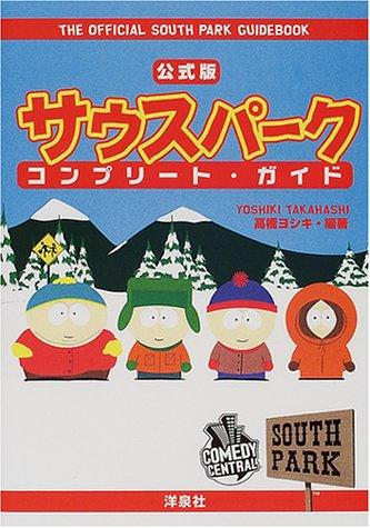 公式版 サウスパーク・コンプリート・ガイド