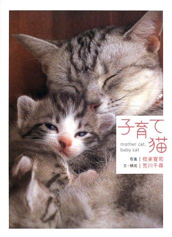 子育て猫 (ねこマニアック)の詳細を見る