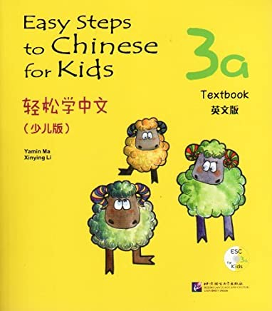 Easy Steps to Chinese for Kids 3A: Textbook (W/CD) (Chinese Edition) by Yamin Ma (2012-12-30)
