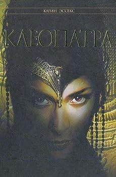 Paperback Kleopatra Book