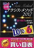 ロト6 常勝アクシス・メソッド2017 (サンケイブックス)