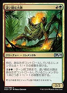 MTG マジック:ザ・ギャザリング 這い絡む火跡 アンコモン 基本セット2020 M20-207 | 日本語版 クリーチャー 多色