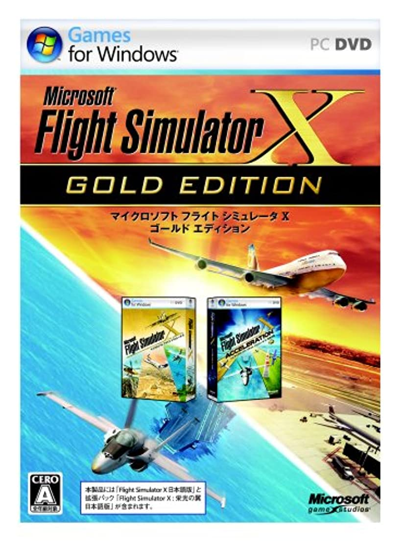 ローンピアノを弾く資源フライト シミュレータ X ゴールドエディション