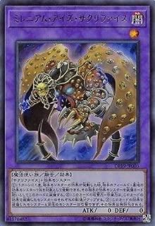 Yu-Gi-Oh! Millennium-Eyes Restrict DP19-JP003 Ultra Japanese